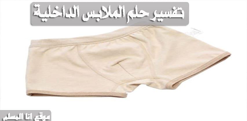 77541a8da حلم الملابس الداخليه - انا المسلم