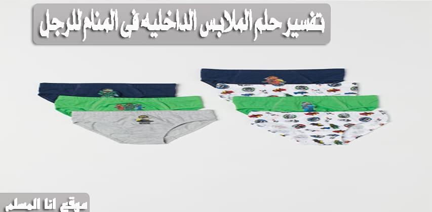 حلم الملابس الداخليه انا المسلم
