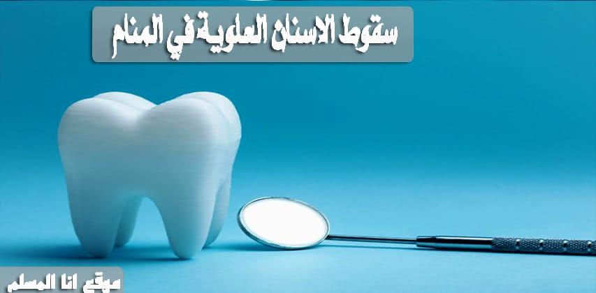 حلم تساقط الاسنان