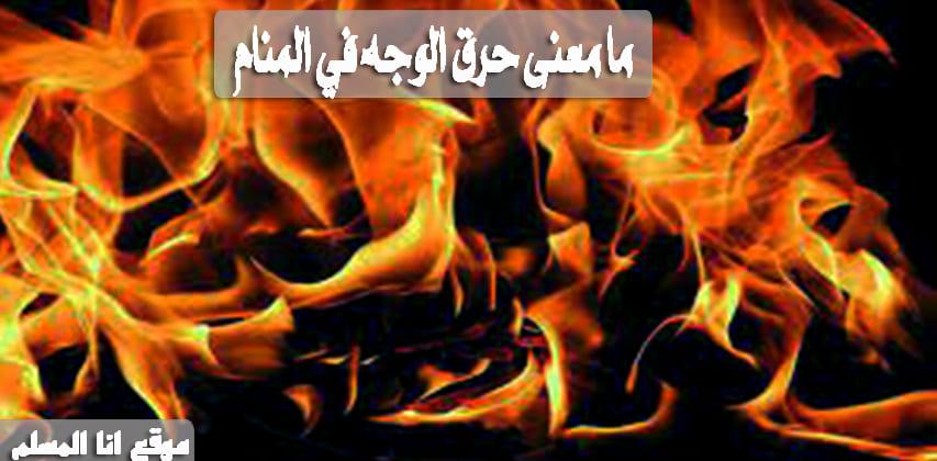 حلم الحرق فى المنام