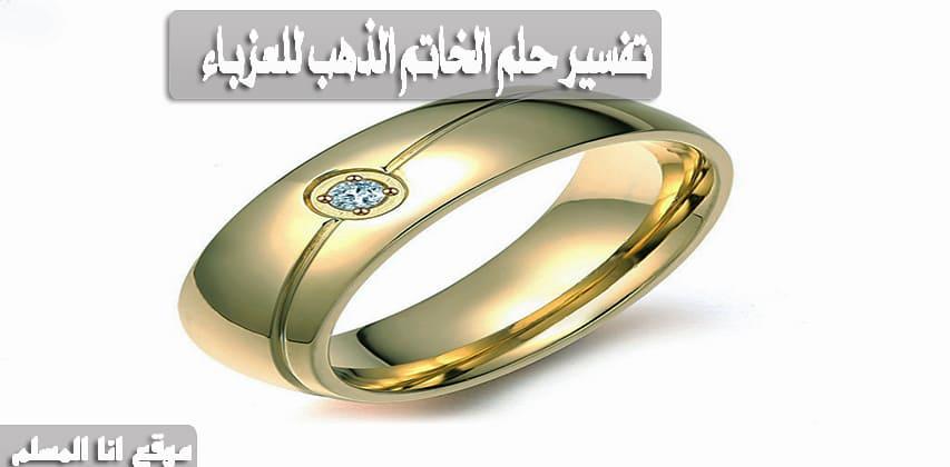 حلم الخاتم الذهب والمعدن والفضه