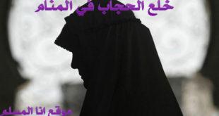 خلع الحجاب في المنام