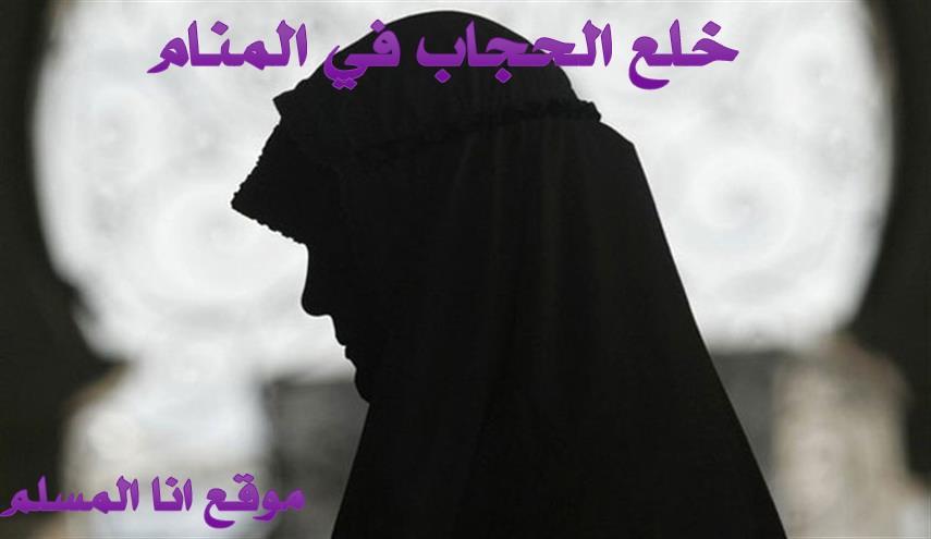 صورة خلع الحجاب في المنام