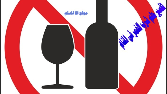صورة تفسير حلم شرب الخمر