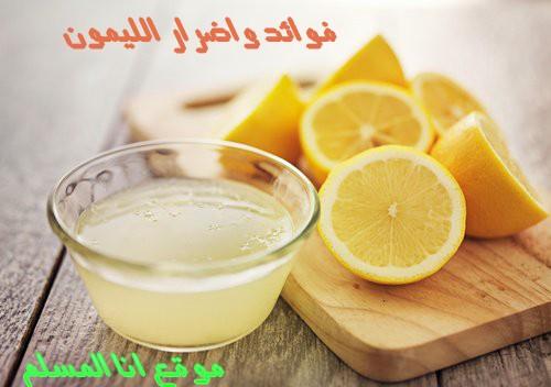 صورة فوائد واضرار الليمون