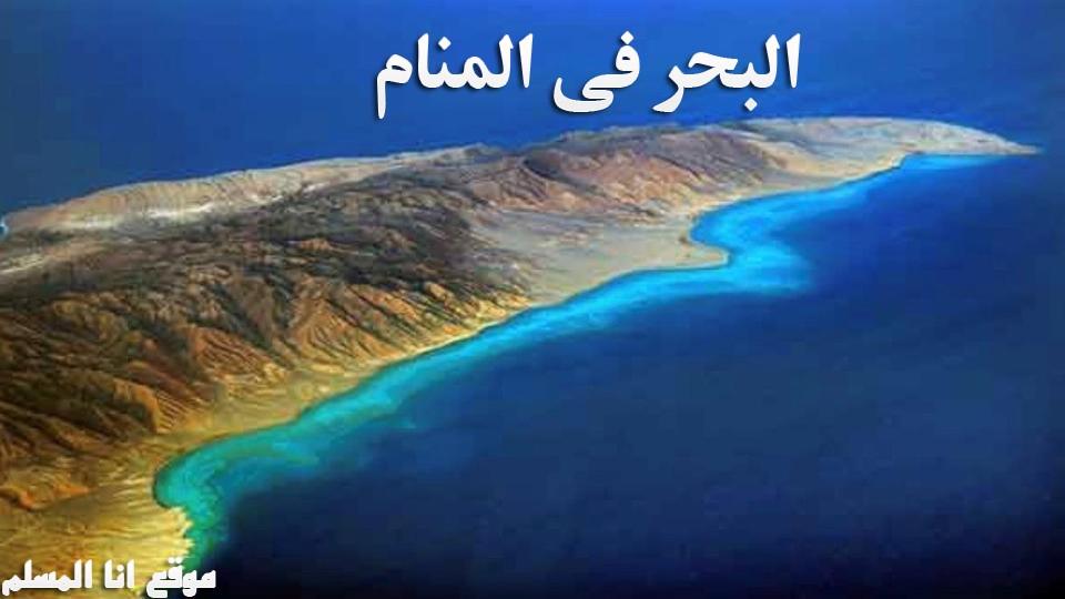 صورة البحر فى المنام