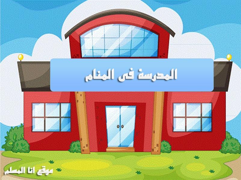 المدرسة في المنام