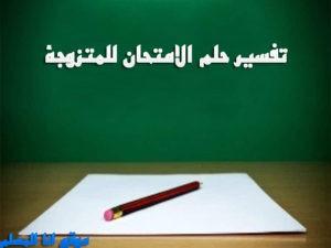 تفسير حلم الامتحان للمتزوجة
