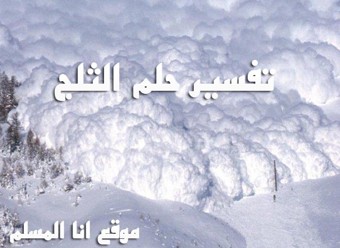 صورة تفسير حلم الثلج