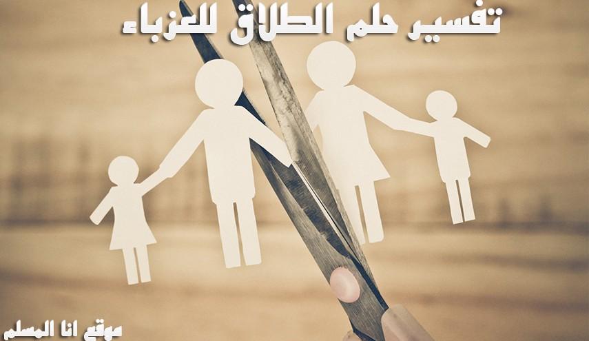 تفسير حلم الطلاق للعزباء