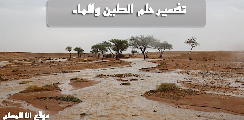 صورة تفسير حلم الطين والماء