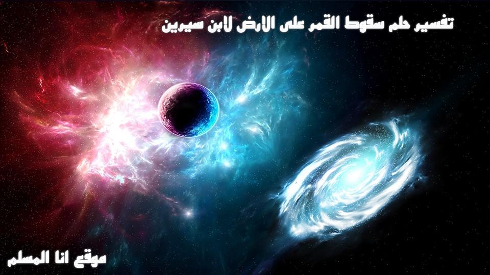 تفسير حلم سقوط القمر على الارض لابن سيرين