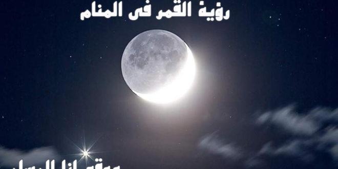 رؤية القمر في المنام