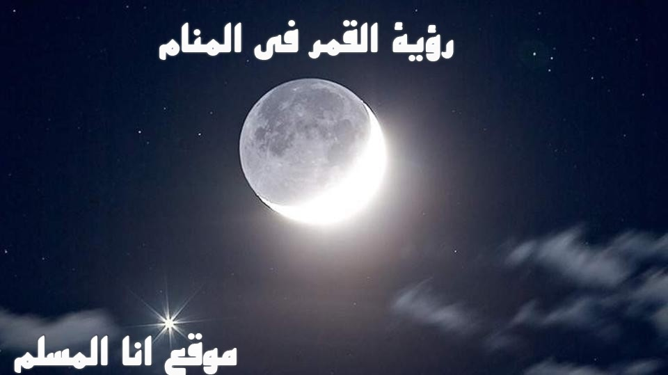 صورة رؤية القمر في المنام