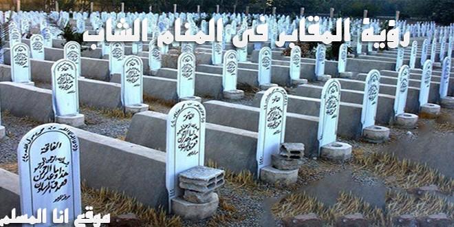 رؤية المقابر في المنام الشاب