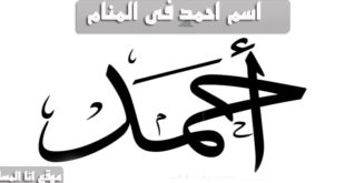 اسم احمد في المنام