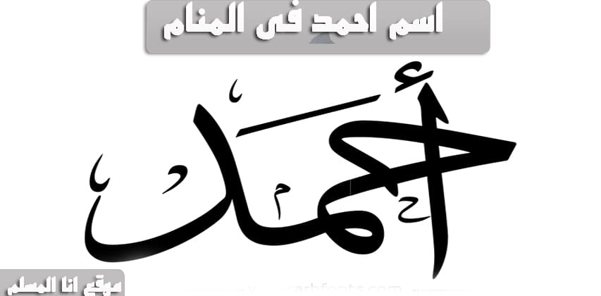 صورة اسم احمد في المنام