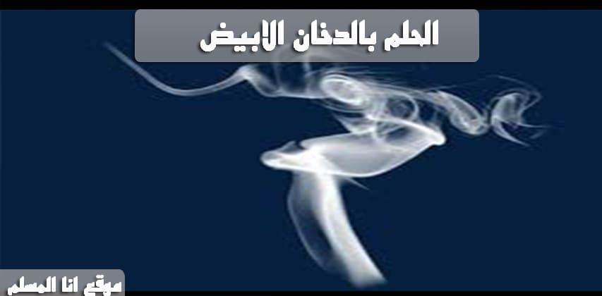 تفسير الحلم بالدخان