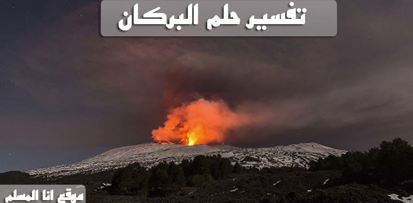 صورة تفسير حلم البركان
