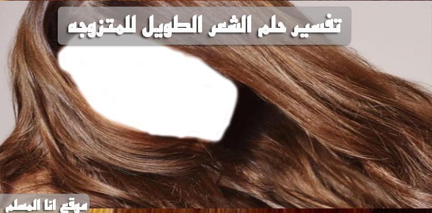 الشعر الطويل في الحلم
