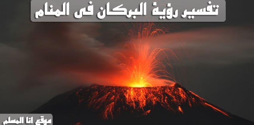 تفسير حلم البركان انا المسلم
