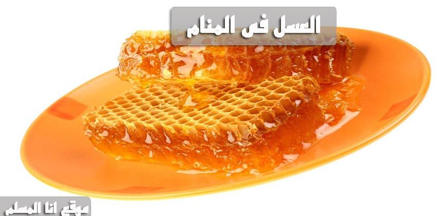 صورة العسل في المنام