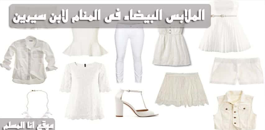 الملابس البيضاء في المنام – انا المسلم
