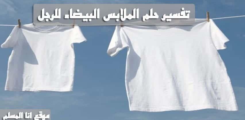 الملابس البيضاء في المنام