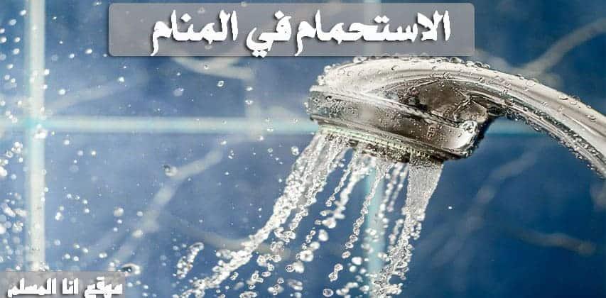 تفسير حلم الاستحمام