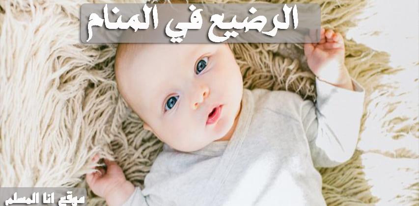 صورة الرضيع في المنام