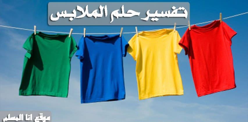 صورة تفسير حلم الملابس