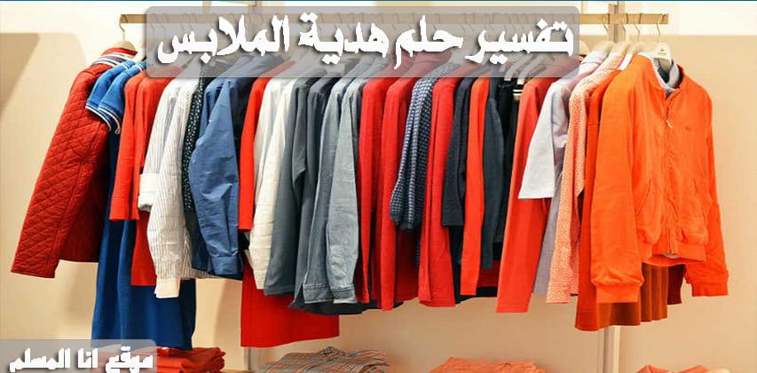 تفسير حلم الملابس