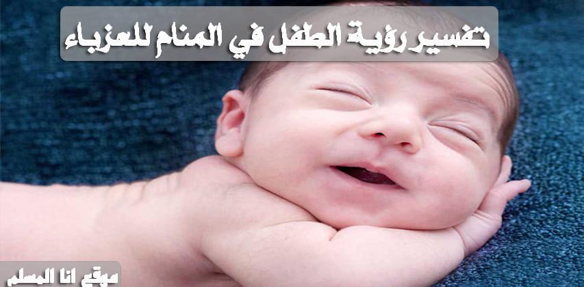 الرضيع في المنام انا المسلم