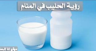رؤية الحليب في المنام