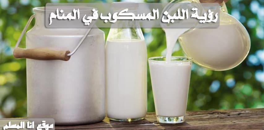 رؤية الحليب في المنام انا المسلم
