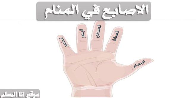 الاصابع في المنام