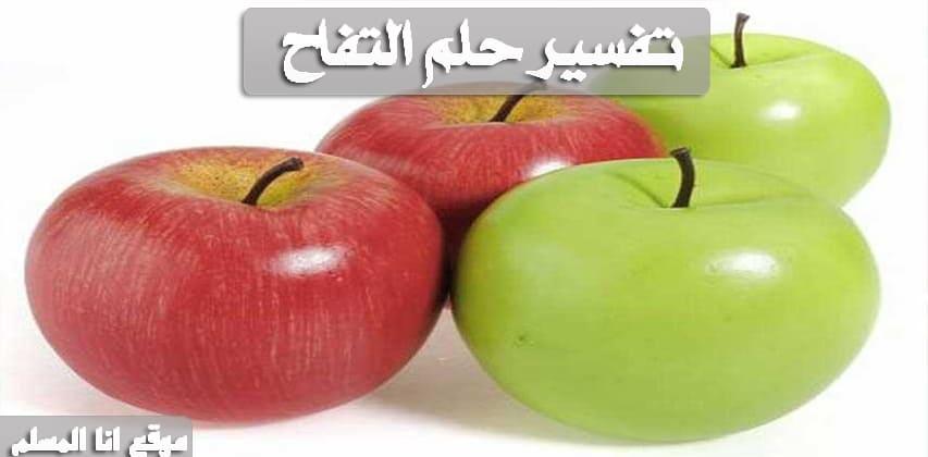 تفسير حلم التفاح