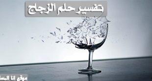 تفسير حلم الزجاج