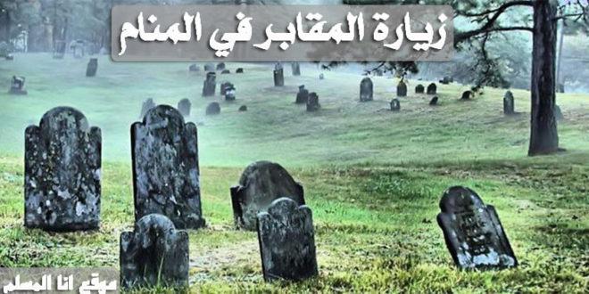 زيارة المقابر في المنام