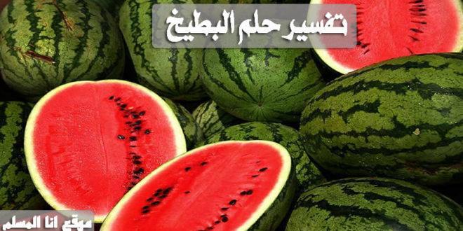 تفسير حلم البطيخ