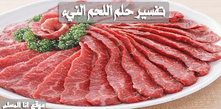 تفسير حلم اللحم