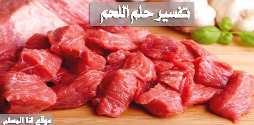 صورة تفسير حلم اللحم