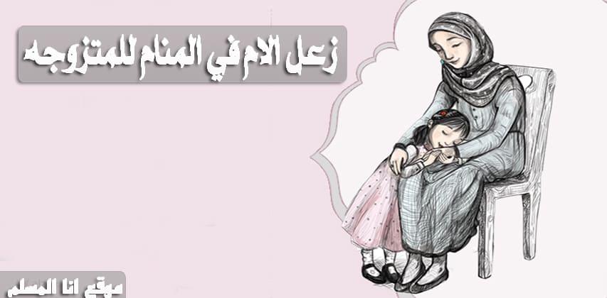 الام في المنام انا المسلم