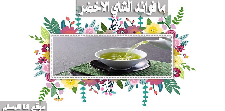 صورة ما فوائد الشاي الاخضر