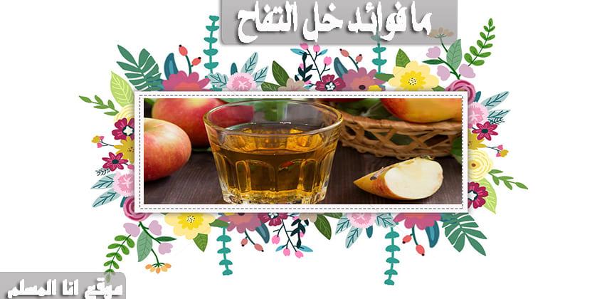 فائدة خل التفاح