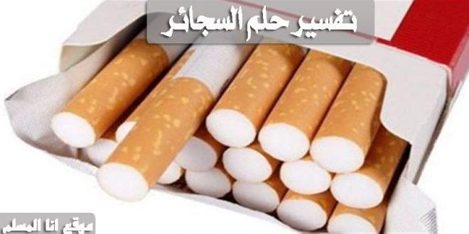 تفسير حلم السجائر