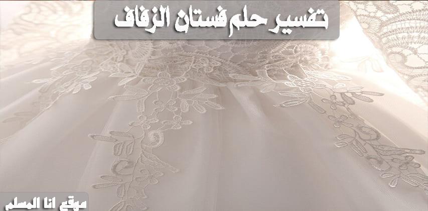 تفسير حلم فستان الزفاف