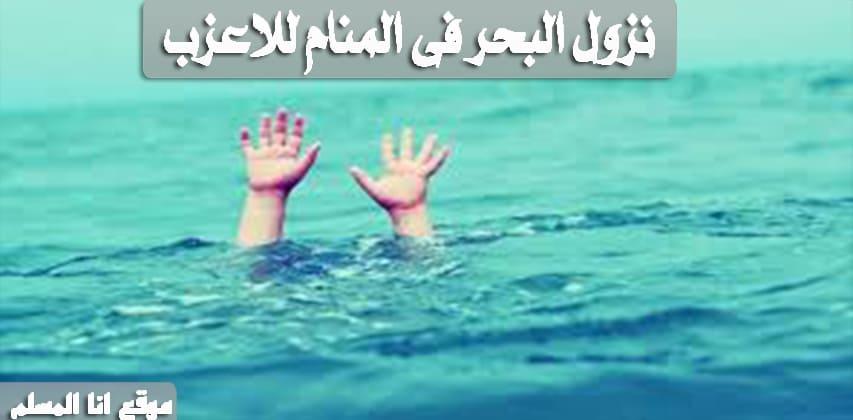 نزول البحر فى المنام