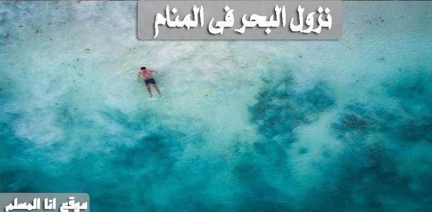 صورة نزول البحر فى المنام