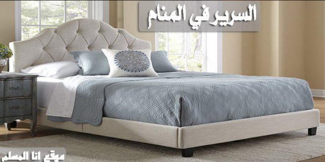 السرير في المنام